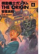 【6-10セット】機動戦士ガンダム THE ORIGIN(角川コミックス・エース)
