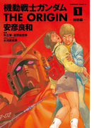 【全1-24セット】機動戦士ガンダム THE ORIGIN(角川コミックス・エース)