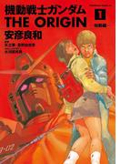 【全1-22セット】機動戦士ガンダム THE ORIGIN(角川コミックス・エース)