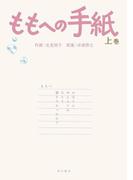 【全1-2セット】ももへの手紙(カドカワデジタルコミックス)