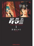 【全1-3セット】観測者タマミ(角川コミックス・エース)