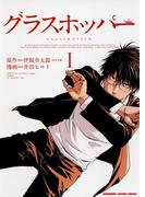 【全1-3セット】グラスホッパー(カドカワデジタルコミックス)