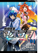 【全1-4セット】戦闘城塞マスラヲ(角川コミックス・エース)