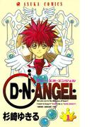 【1-5セット】D・N・ANGEL(あすかコミックス)