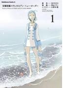 【全1-2セット】交響詩篇エウレカセブン ニュー・オーダー(角川コミックス・エース)