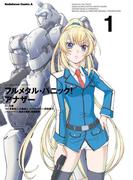 【1-5セット】フルメタル・パニック! アナザー(角川コミックス・エース)