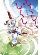 【全1-2セット】しくしくしくし(角川コミックス・エース・エクストラ)