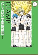 【全1-2セット】CLAMP学園探偵団[愛蔵版](カドカワデジタルコミックス)