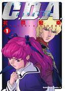 【1-5セット】機動戦士ガンダムC.D.A 若き彗星の肖像(角川コミックス・エース)