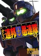 【全1-5セット】機動戦士ガンダム オレら連邦愚連隊(角川コミックス・エース)
