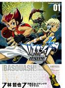 【全1-2セット】バスカッシュ!(角川コミックス・エース)