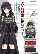 【全1-4セット】犬とハサミは使いよう(角川コミックス・エース)