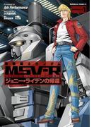 【1-5セット】機動戦士ガンダム MSV-R ジョニー・ライデンの帰還(角川コミックス・エース)