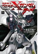【1-5セット】機動戦士クロスボーン・ガンダム ゴースト(角川コミックス・エース)