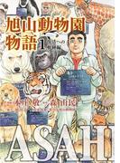 【全1-3セット】ASAHIYAMA-旭山動物園物語-(カドカワデジタルコミックス)