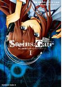 【全1-2セット】STEINS;GATE 史上最強のスライトフィーバー(角川コミックス・エース)