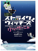 【全1-2セット】ストライクウィッチーズ 小ぃサーニャ(角川コミックス・エース)