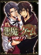 【全1-2セット】悪魔★ゲーム(あすかコミックスCL-DX)