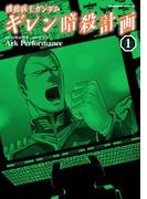 【全1-4セット】機動戦士ガンダム ギレン暗殺計画(角川コミックス・エース)