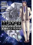 【全1-9セット】機動戦士ガンダム MSV-R 宇宙世紀英雄伝説 虹霓のシン・マツナガ