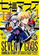 【全1-3セット】七福マフィア(あすかコミックスDX)