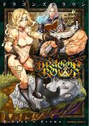 【全1-2セット】ドラゴンズクラウン(角川コミックス・エース)