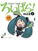 【全1-4セット】はちゅねミクの日常ろいぱら!(カドカワデジタルコミックス)