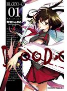 【全1-4セット】BLOOD-C(角川コミックス・エース)