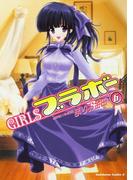 【6-10セット】GIRLSブラボー(角川コミックス・エース)
