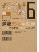 【6-10セット】黒鷺死体宅配便(角川コミックス・エース)