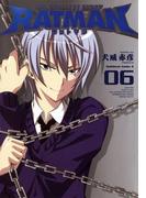 【6-10セット】RATMAN(角川コミックス・エース)