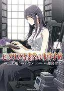 【1-5セット】ビブリア古書堂の事件手帖(角川コミックス・エース)