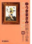 【全1-2セット】ゆうきまさみ初期作品集 early days(カドカワデジタルコミックス)