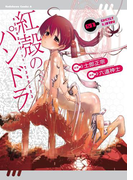 【1-5セット】紅殻のパンドラ(角川コミックス・エース)