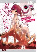 【全1-9セット】紅殻のパンドラ(角川コミックス・エース)