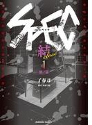 【全1-2セット】SPEC~結~(角川コミックス・エース)