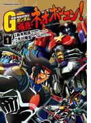【1-5セット】超級!機動武闘伝Gガンダム 爆熱・ネオホンコン!(角川コミックス・エース)