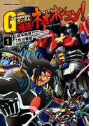 【全1-7セット】超級!機動武闘伝Gガンダム 爆熱・ネオホンコン!(角川コミックス・エース)