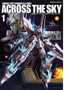【全1-4セット】機動戦士ガンダム U.C.0094 アクロス・ザ・スカイ(角川コミックス・エース)