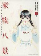 【全1-2セット】家族八景(カドカワデジタルコミックス)