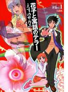 【全1-4セット】花子と寓話のテラー(角川コミックス・エース)