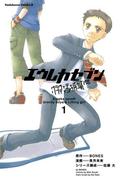 【全1-2セット】エウレカセブン グラヴィティボーイズ&リフティングガール(角川コミックス・エース)