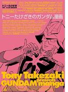 【全1-3セット】トニーたけざきのガンダム漫画(角川コミックス・エース)