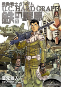 【全1-2セット】機動戦士ガンダム U.C.HARD GRAPH 鉄の駻馬(角川コミックス・エース)