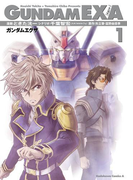 【1-5セット】GUNDAM EXA(角川コミックス・エース)