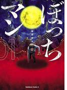 【全1-2セット】ぼっちマン(角川コミックス・エース)