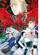 【全1-4セット】機動戦士ガンダム 逆襲のシャア ベルトーチカ・チルドレン(角川コミックス・エース)