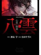【1-5セット】心霊探偵八雲(あすかコミックスDX)