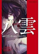【6-10セット】心霊探偵八雲(あすかコミックスDX)
