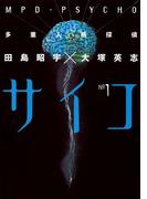 【1-5セット】多重人格探偵サイコ(角川コミックス・エース)